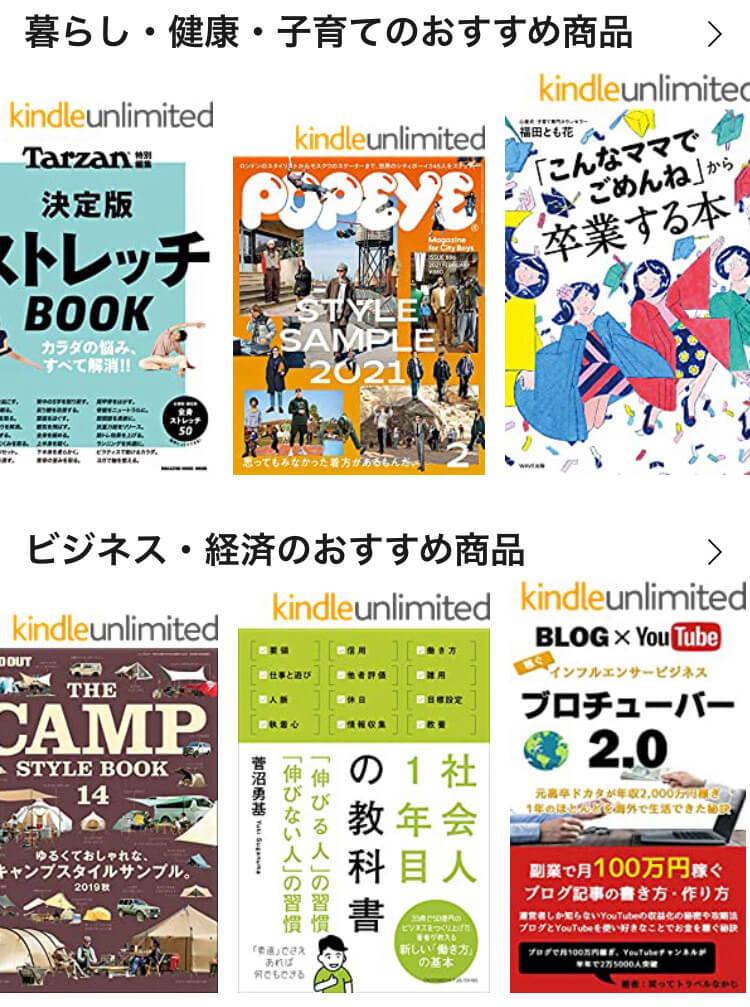 「Kindle Unlimited」のキャンペーン情報