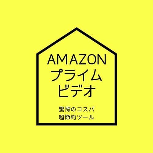 Amazonプライムビデオの基本情報