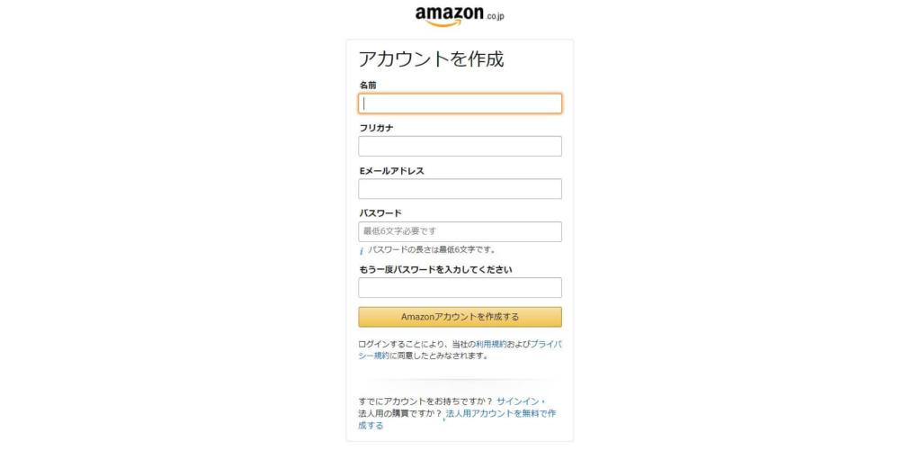 Amazonプライム学生版「Prime Student」への登録と解約