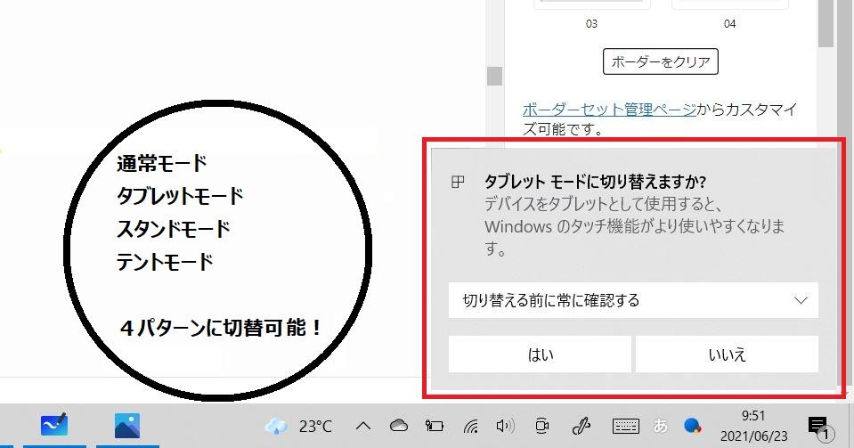 IdeaPad Flex 550i(15)のココに注目!