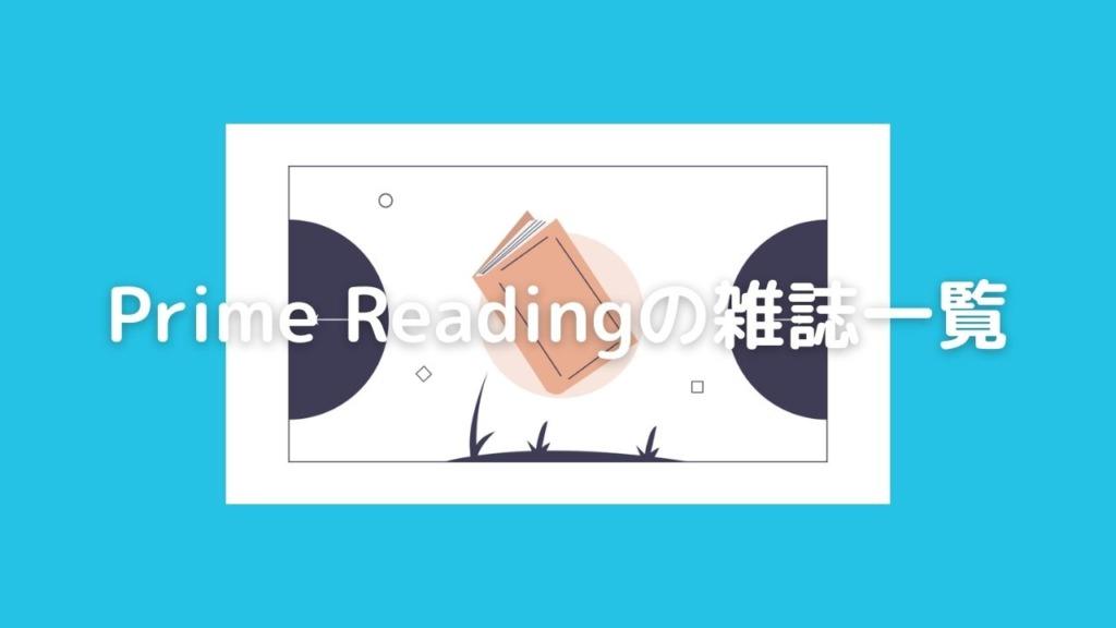 Prime Readingの雑誌一覧 全部読み放題のラインナップ