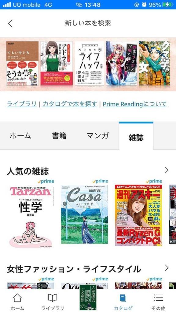 Prime Readingで雑誌を読むには