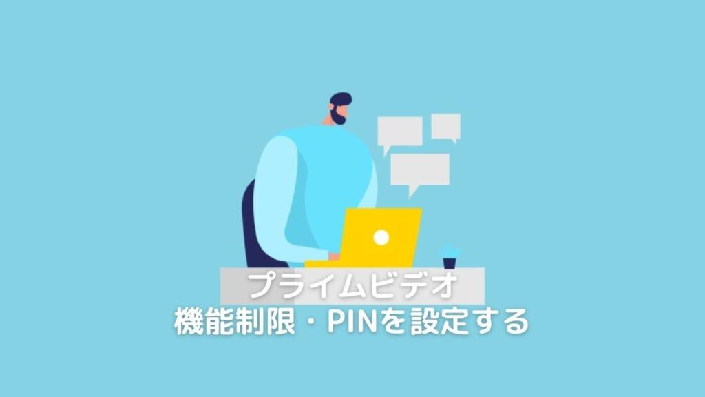 プライムビデオでPINを設定・解除する手順