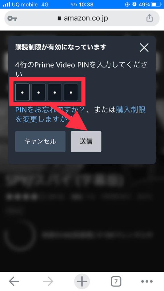 iPhoneでプライムビデオをレンタル