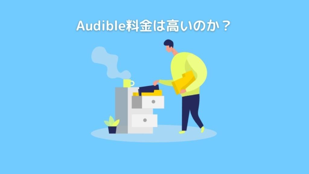 Audibleの料金