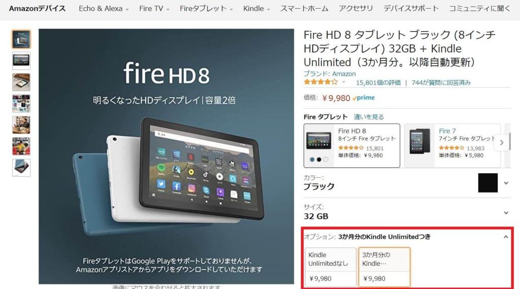 Fire HD 8レビュー|遅いけど好きなところ