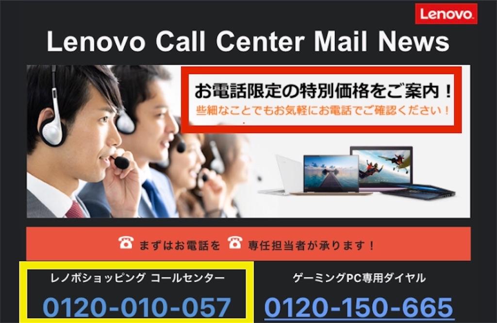 レノボ ショッピング コールセンター