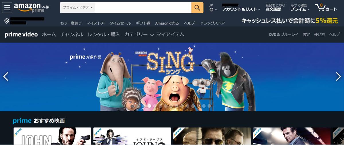 Amazonプライムビデオ観る方法