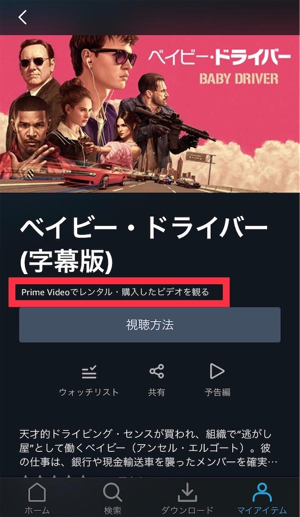 Amazonプライムビデオ観る方法スマホ