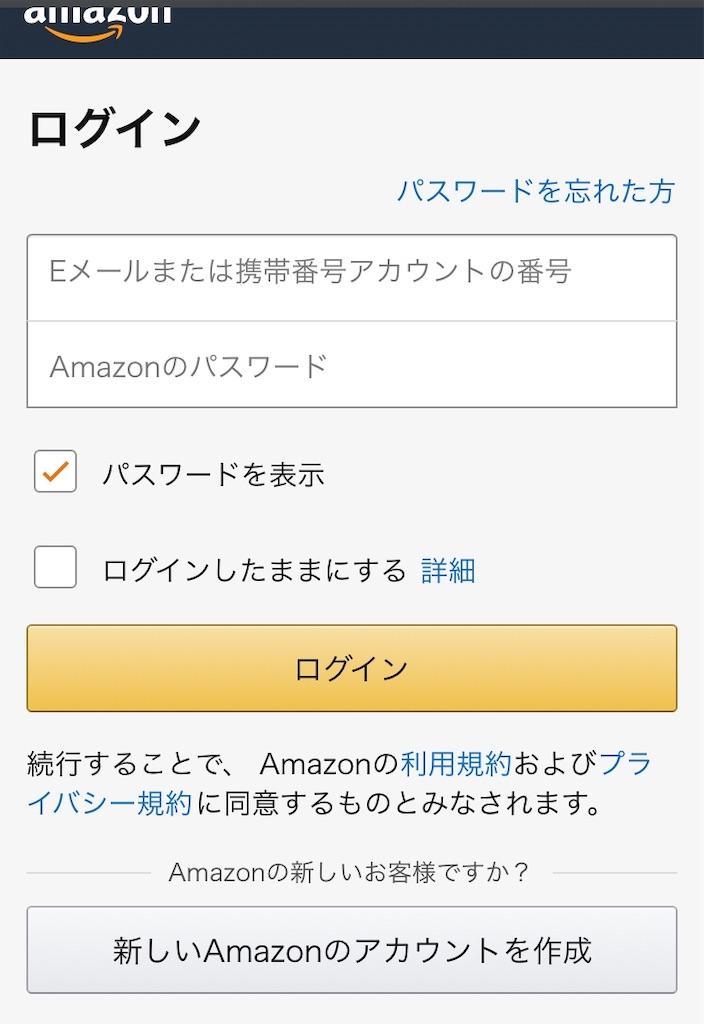 Amazonアカウント登録方法2