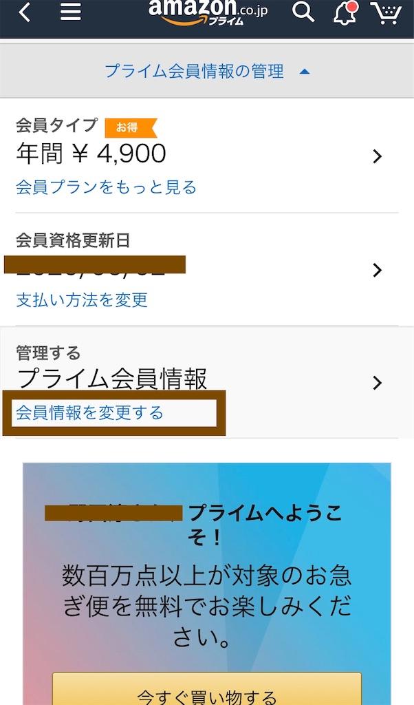 Amazonプライム解約3