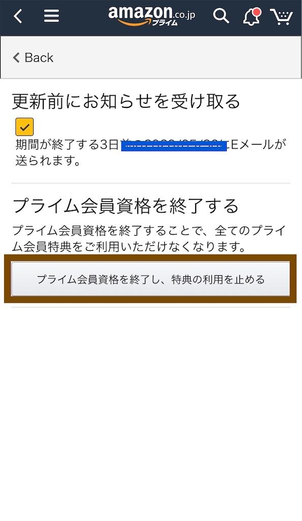 Amazonプライム解約4