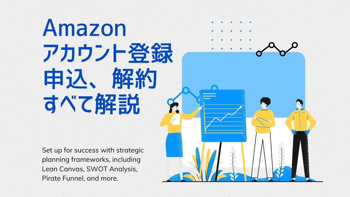 【アマゾン】Amazonアカウント作成、プライム無料体験申込、解約方法を1から10まで解説。最短手続き