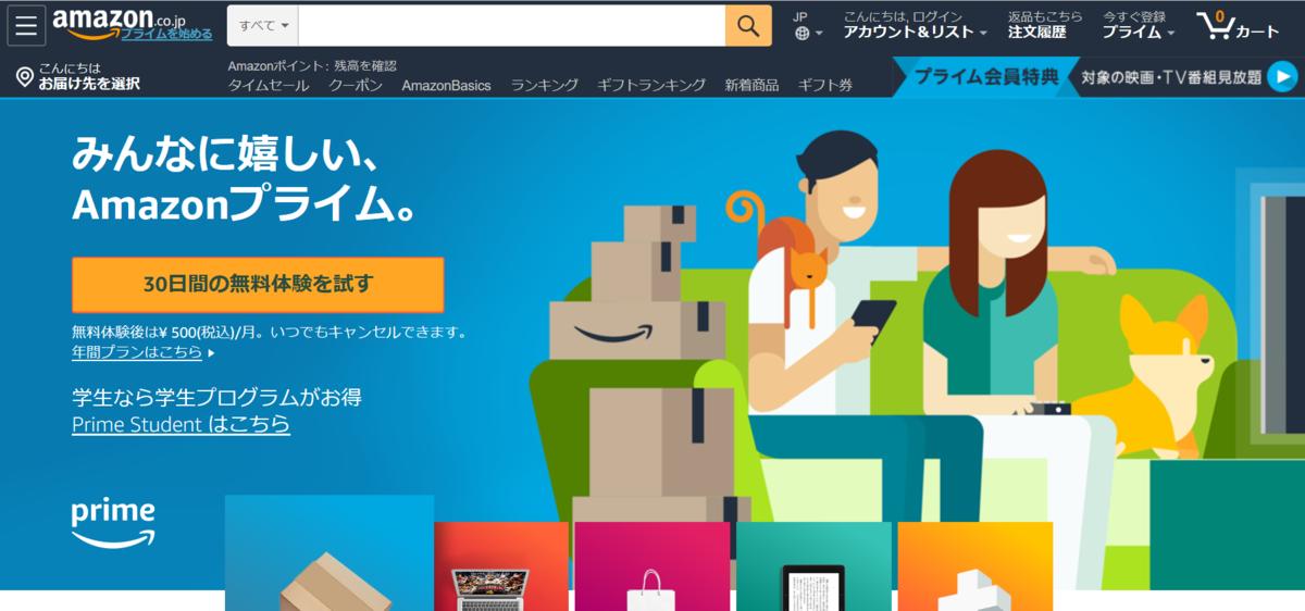 Amazonプライムビデオ30日間無料体験