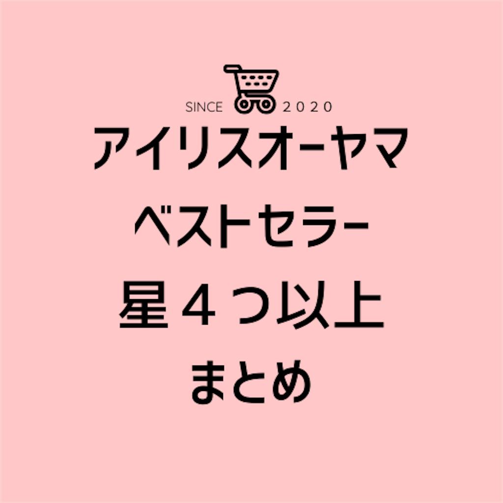 アイリスオーヤマ 特選タイムセール ベストセラー 星4つ以上 Amazon