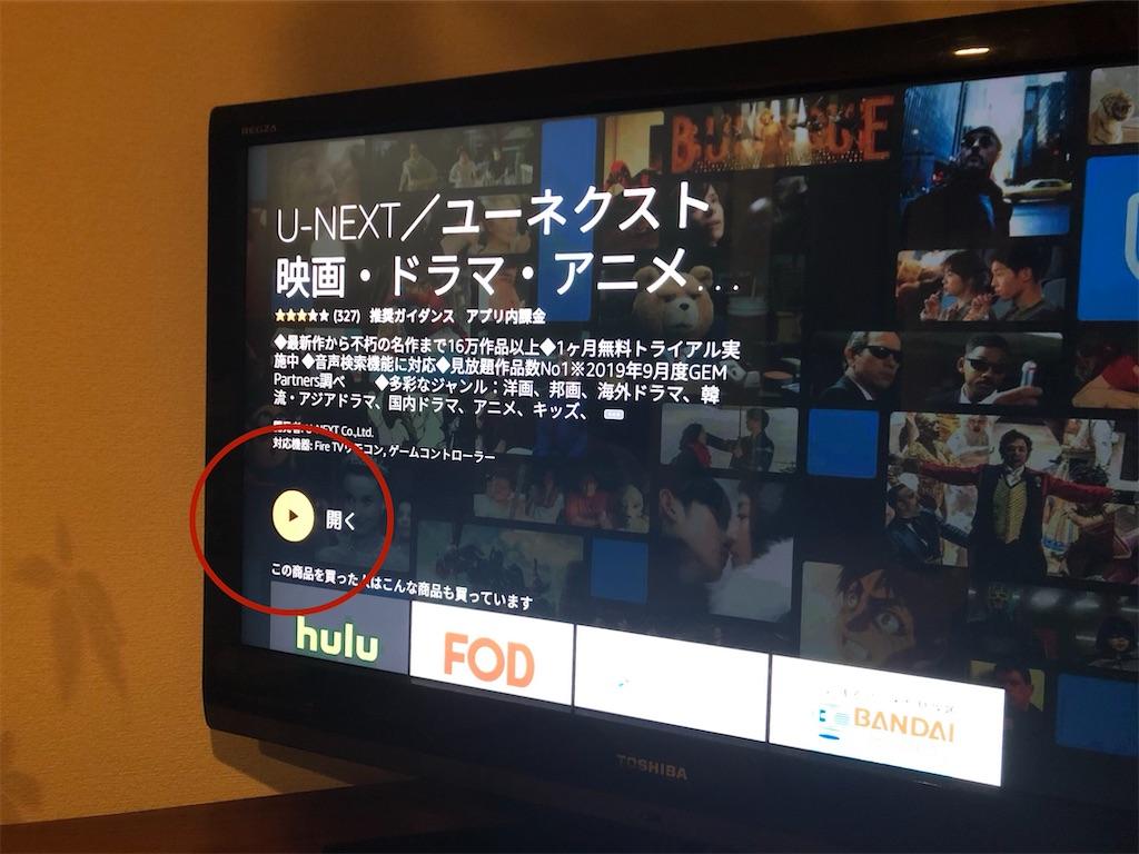 Fire TV StickでU-NEXTを観る手順