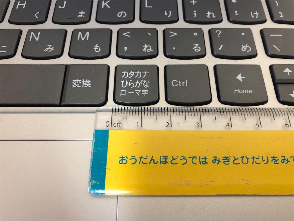IdeaPad C340 キーピッチ