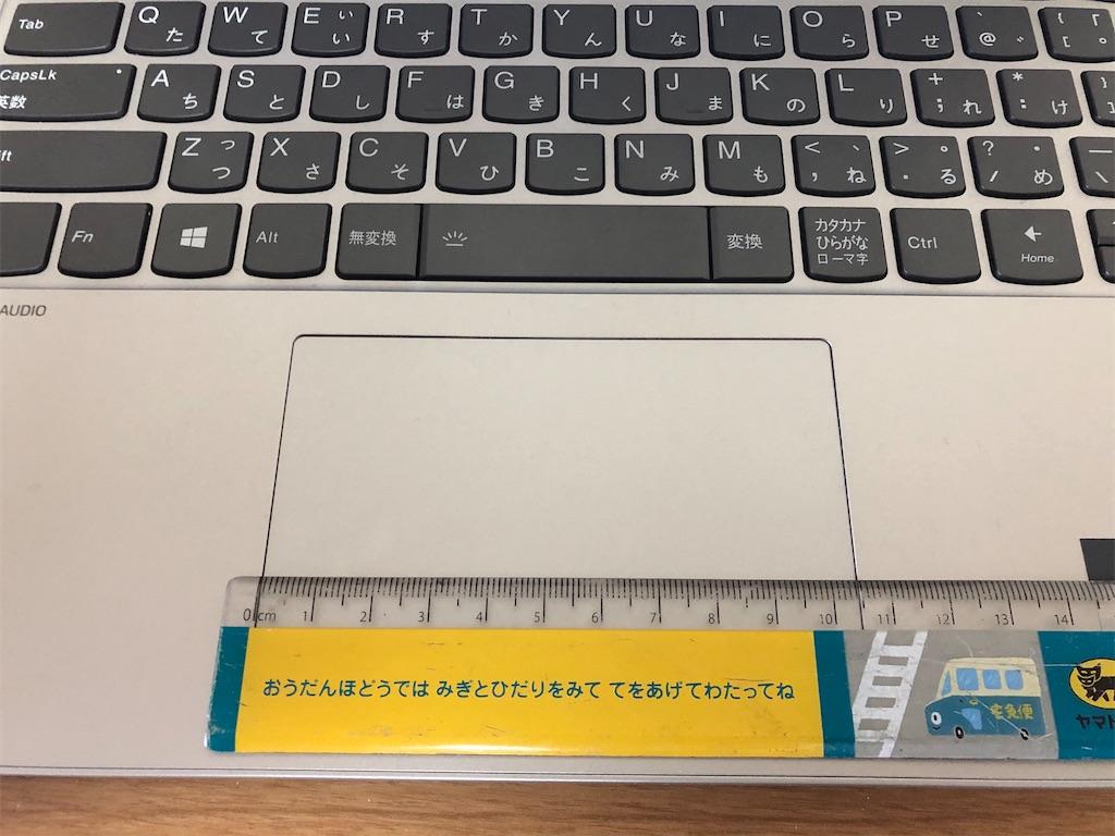 IdeaPad C340 タッチパッド