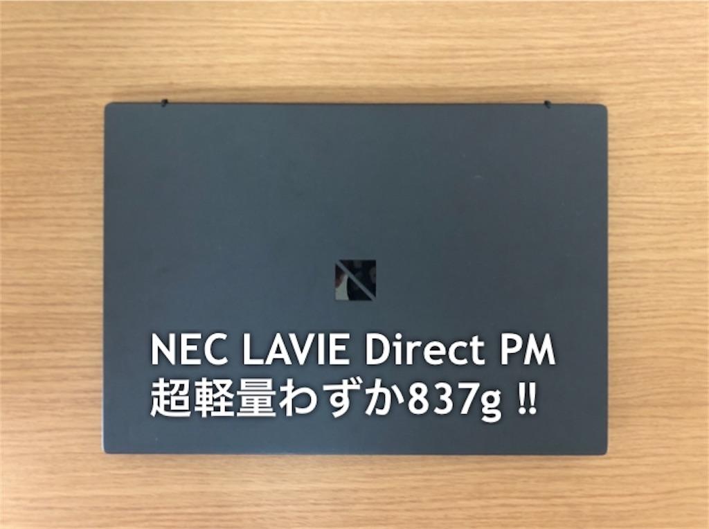 【NEC LaVie Direct】【超軽量モバイルノートパソコン】レビュー