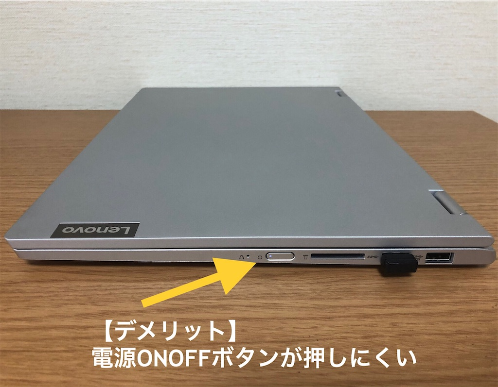 Lenovo IdeaPad C340の電源ボタンが押しにくい