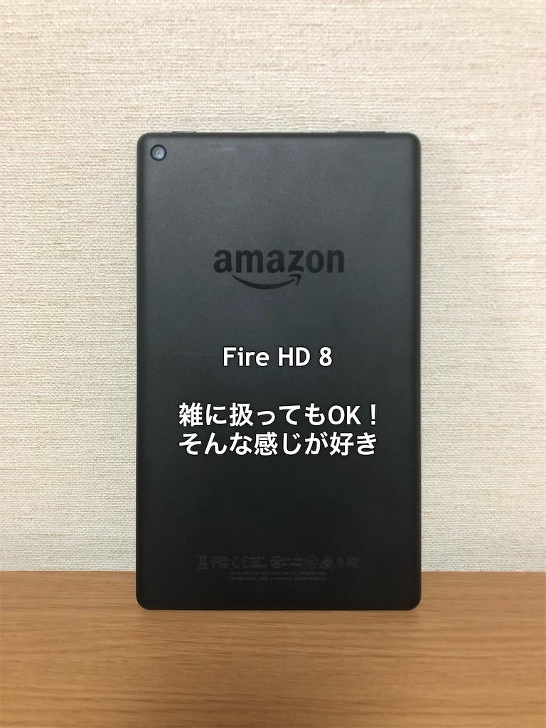 fire HD 8 比較