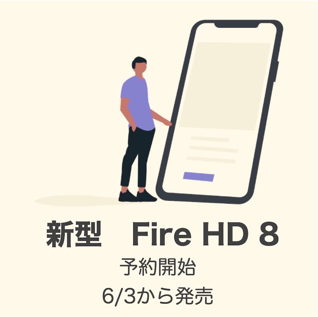 新 fire HD 8