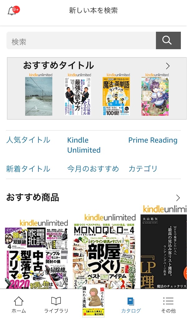 Kindle Unlimitedスマホでの読み方