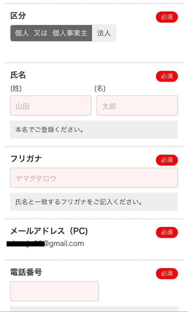アフィリエイトASPの登録方法