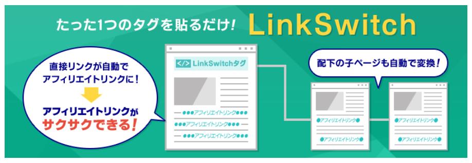 はてなブログ初心者 バリューコマース LinkSwitch おすすめ
