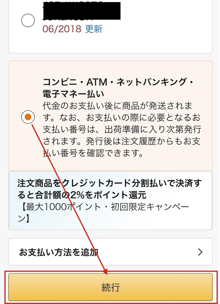 Amazon ギフト券 支払い方法