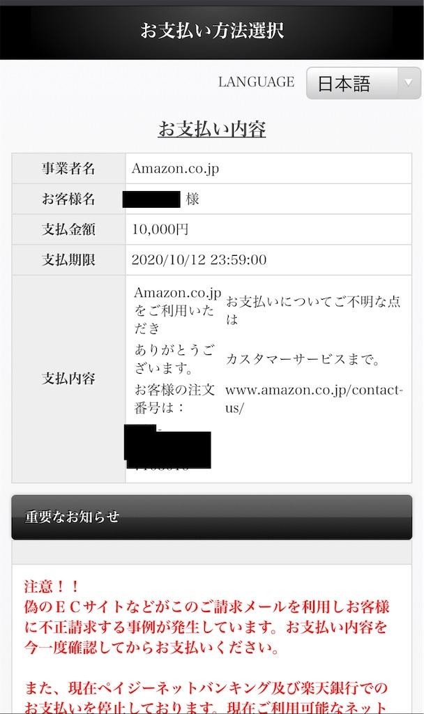 f:id:kei22chi21:20201008090006j:plain
